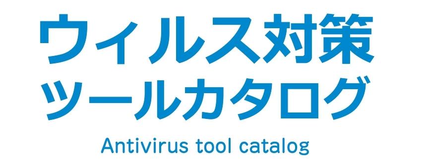 ウィルス対策ツールカタログ
