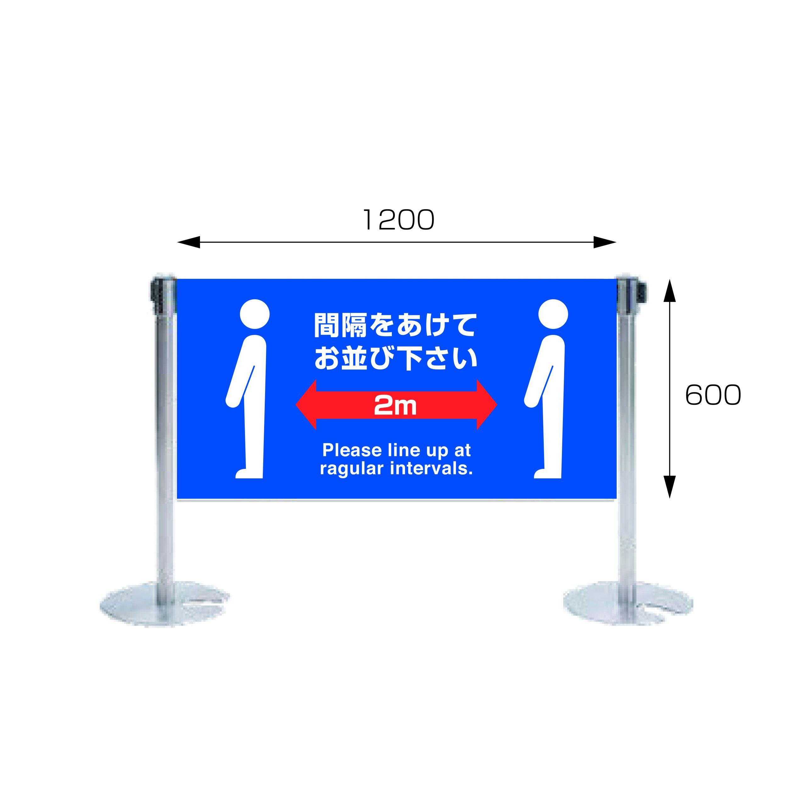 ベルトパーテーション案内サイン(両面)